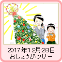 in_171228.png