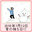 in_180112.png