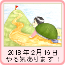 in_180216.png