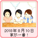 in_180810.png