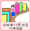 in_181116.png