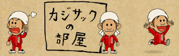 06_kajiroom.jpg