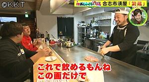 200117_sake01.jpg