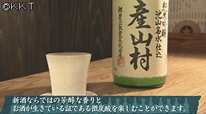 200131_sake02.jpg