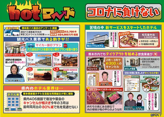 200330_hot01.jpg