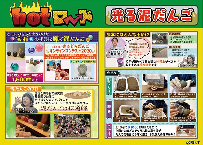 200817_hot01.jpg