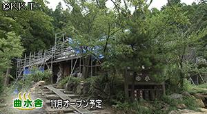 200924_onsen05.jpg