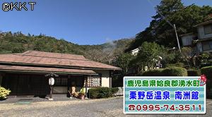 201126_onsen01.jpg