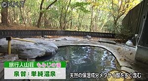 201126_onsen07.jpg