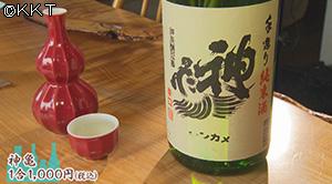 210115_sake03.jpg